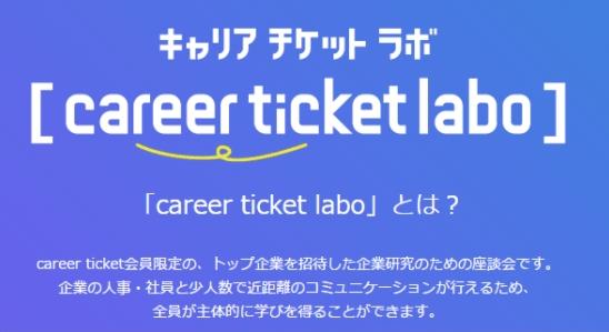 キャリアチケットの座談会