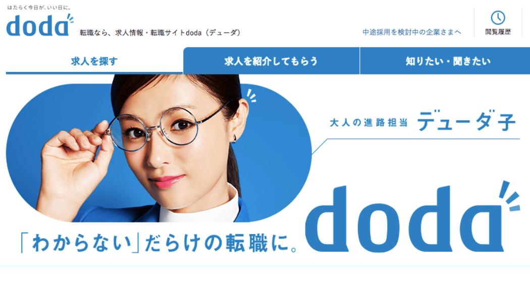 dodaのバナー