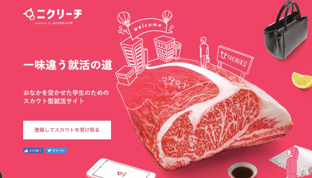 肉リーチのページ