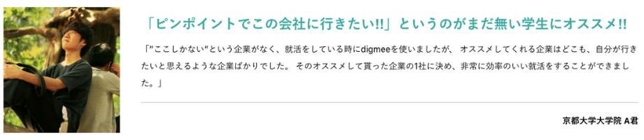 ディグミーのユーザー
