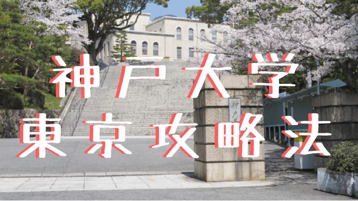 神戸大学の東京での評価