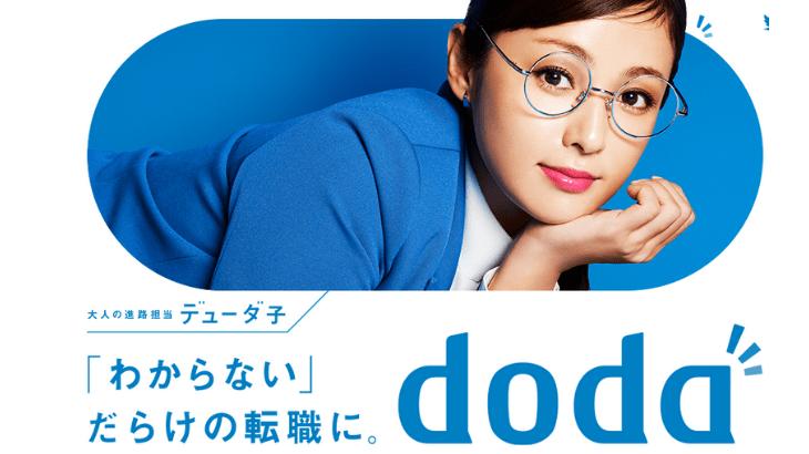 dodaの体験談
